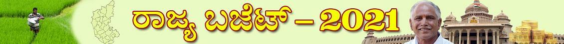 Karnataka BUDGET_20201