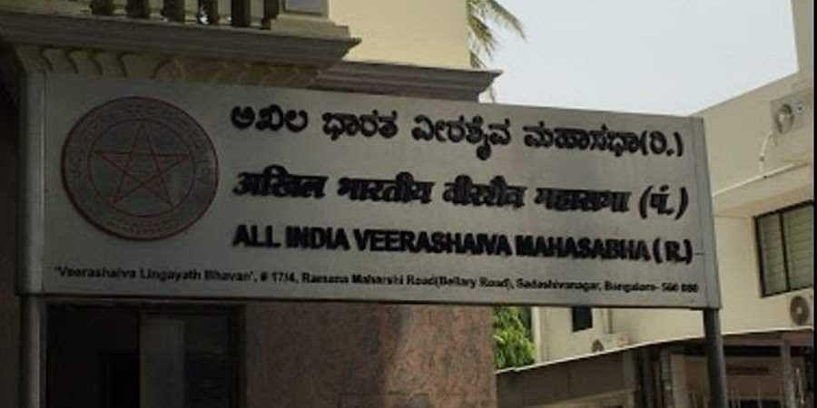 Former President of Veerashiva Mahasabha B.V Katti passes away