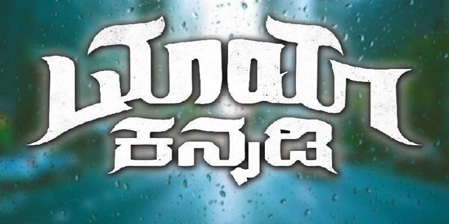 'Maya Kannadi' film teaser released