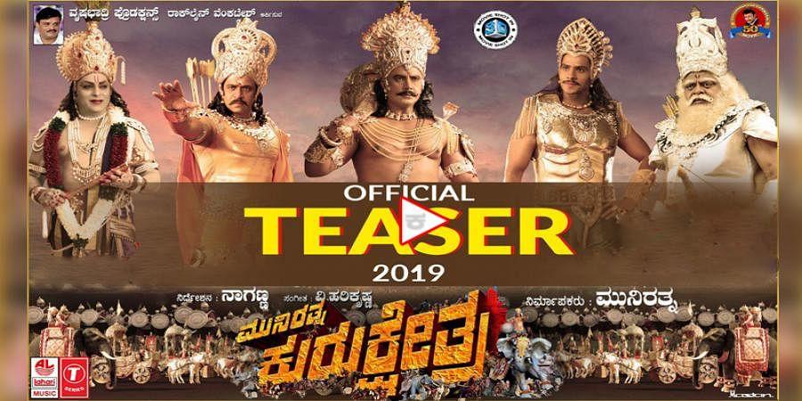 Kurukshetra Official Teaser is Out