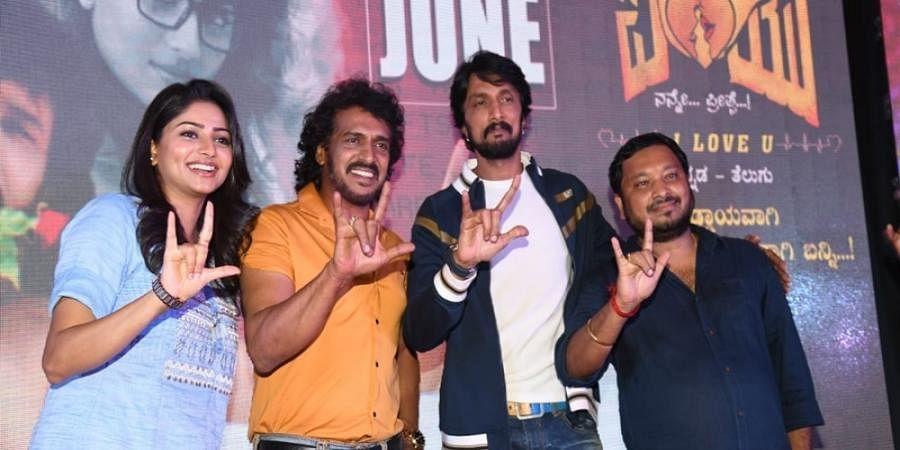 Kichcha Sudeep released the trailer of 'I Love You' movie