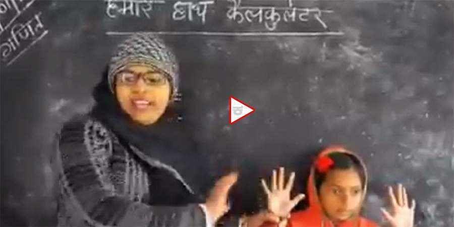 Teacher turns fingers into calculator