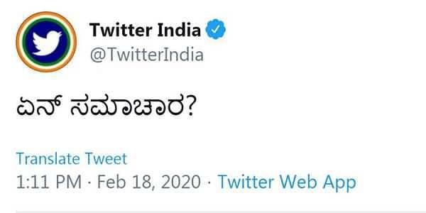 ಟ್ವಿಟರ್ ಕನ್ನಡ