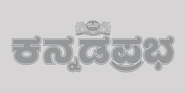 ಡಾ ಸಿದ್ದಲಿಂಗಯ್ಯ